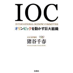 IOC オリンピックを動かす巨大組織