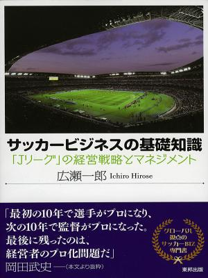 サッカービジネスの基礎知識 広瀬一郎さん