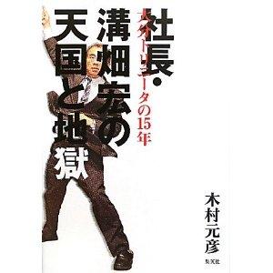 社長・溝畑宏の天国と地獄(木村元彦)