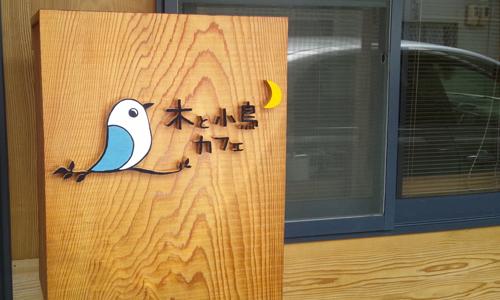 木と小鳥のカフェ_1
