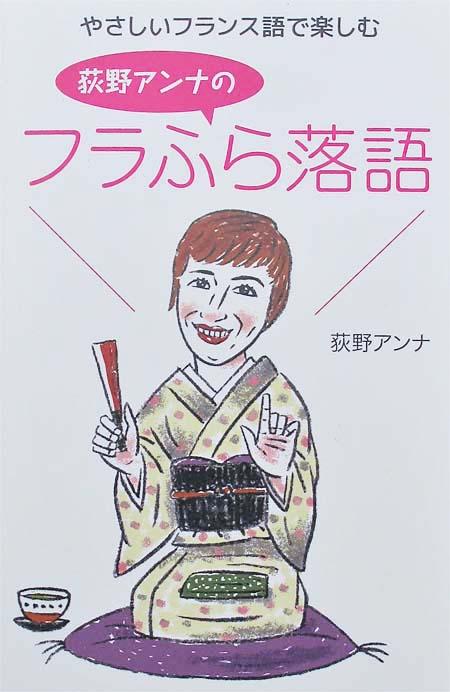 furafurarakugo1