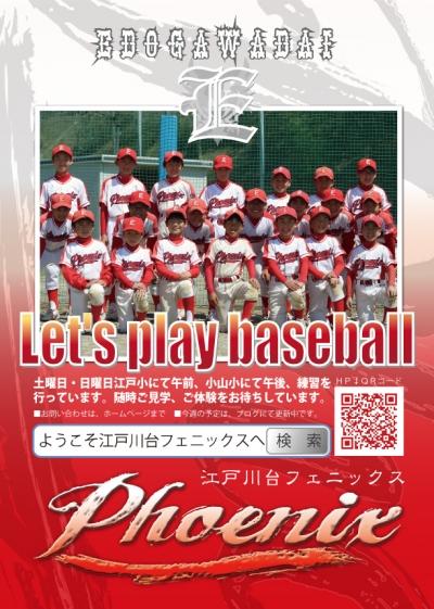 フェニ募集(入学)2014