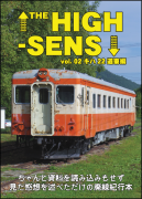「↑THE HIGH-SENS↓ vol.2」表紙
