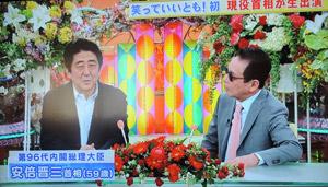 安倍総理大臣blog01