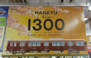 阪急電車1300系blog01