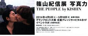 篠山紀信展blog01
