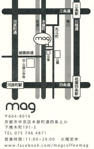 喫茶magblog03