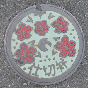 摂津市仕切り弁blog01