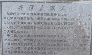伊井直政公blog02