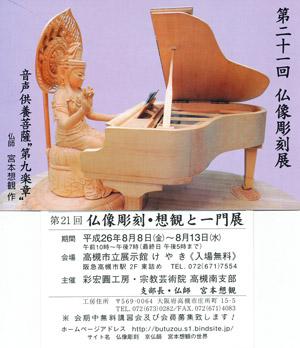 第21回仏像彫刻展blog01