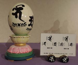 梵字薬師如来blog01