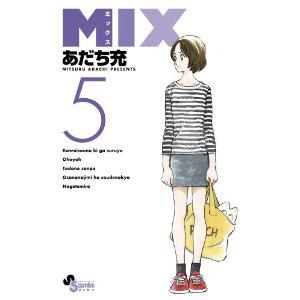 MIX-ミックス-⑤