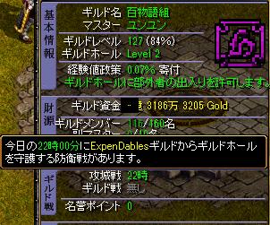 2014'7.12守り