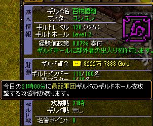 148.9攻め