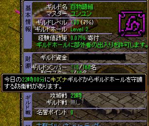 2014'9.6防衛戦