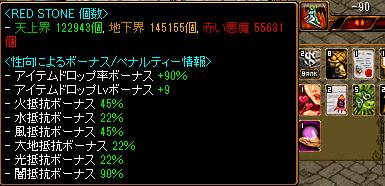 RedStone 14.02.20[02]