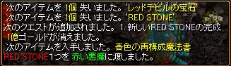 RedStone 14.04.30[07]