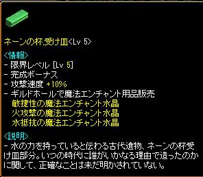 RedStone 14.08.11[00]