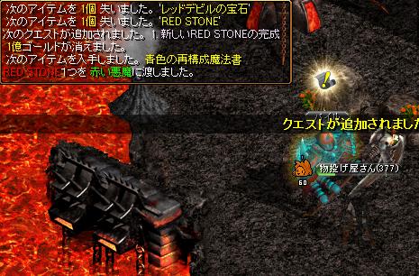 RedStone 14.08.10[00]