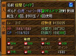RedStone 14.08.27[02]