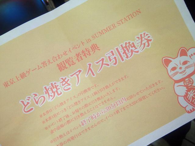 20140812東京上級ゲーム六本木ヒルズ4