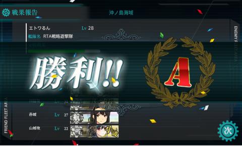 艦これ2-4クリア1