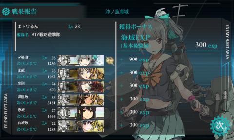 艦これ2-4クリア2
