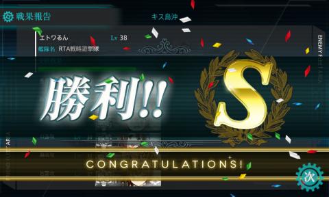 艦これ3-2クリア2