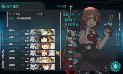 艦これ3-2クリア3