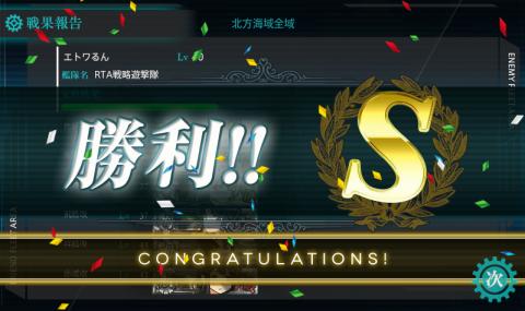 艦これ3-4クリア3