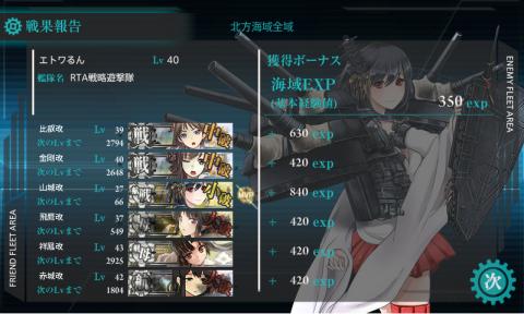 艦これ3-4クリア4
