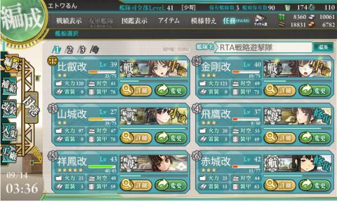 艦これ3-4クリア6