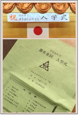 青松入学式