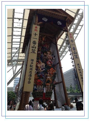 2014飾り山