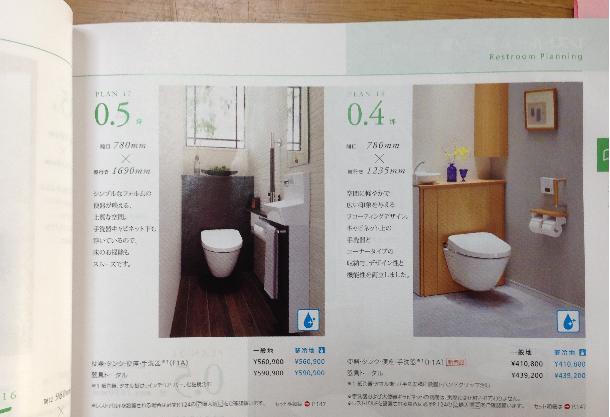 理想のトイレ