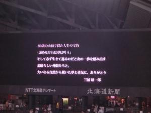 三浦雄一郎さんのメッセージ。