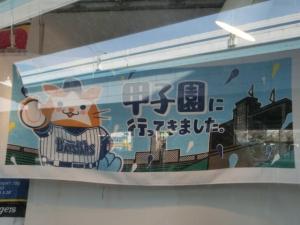 甲子園に行ってきました!(^^)