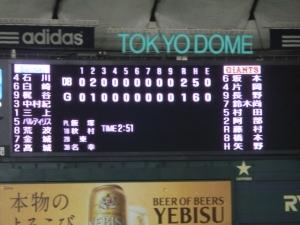 東京ドームで、今季初勝利!