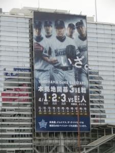 横浜高島屋の巨大看板(近くで撮った)