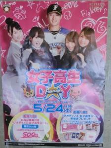西川選手の写真集をもらうんだ!