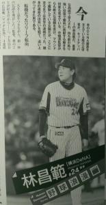 本日発売!週刊ベースボール。