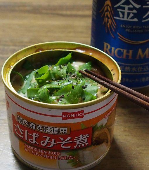 サバ味噌缶チーズ焼き