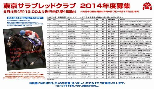 東京TC2014年度募集馬②