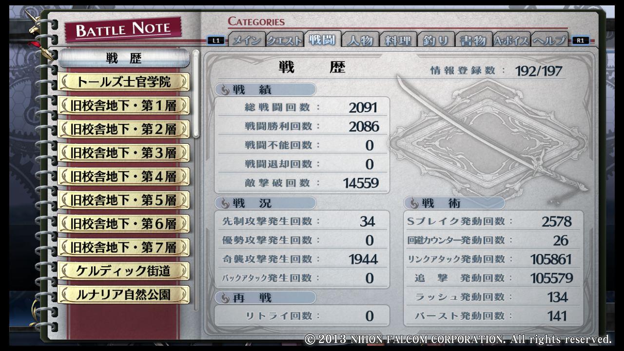 英雄伝説 閃の軌跡_129