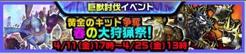 巨獣イベント「黄金のキット争奪、春の大狩猟祭!」