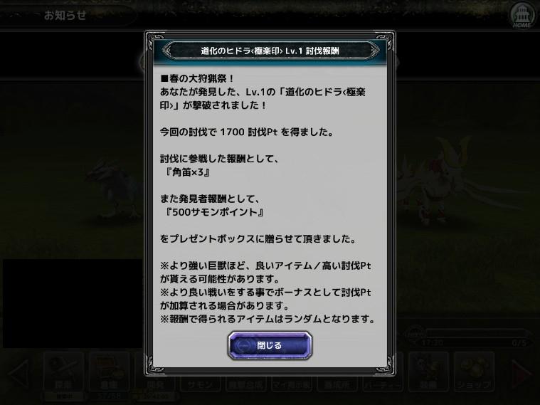 討伐報酬=角笛×3