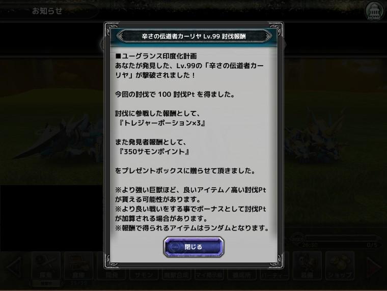 SnapCrab_NoName.jpg