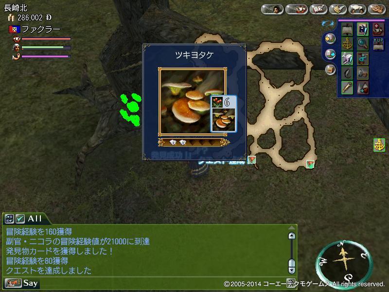 極東の鬼火_3