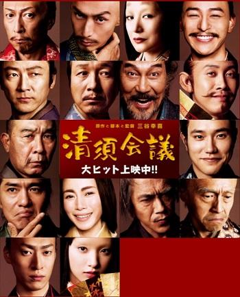 kiyosukaigi_i01.jpg