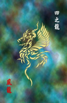 4風龍(四録木星)